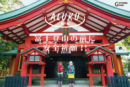 ALUKU番外編 富士山を登る前に安全祈願!