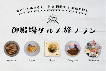 食いしん坊ライターが2日間で5店舗を巡る 御殿場グルメ旅プラン