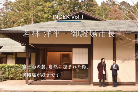 INDEX Vol.1  御殿場市長 若林洋平さん