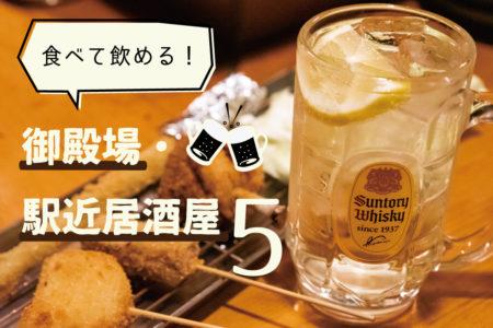 食べて飲める! 御殿場・駅チカ居酒屋5