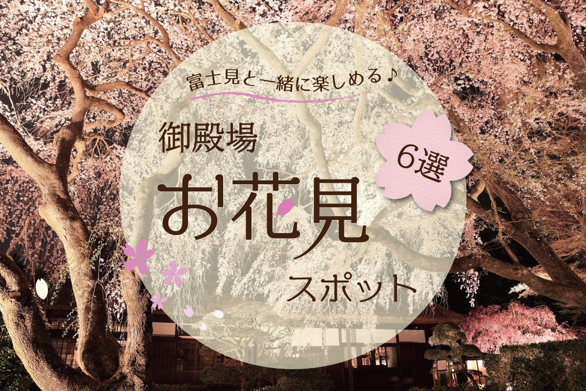 富士見と一緒に楽しめる!御殿場のお花見スポット6選