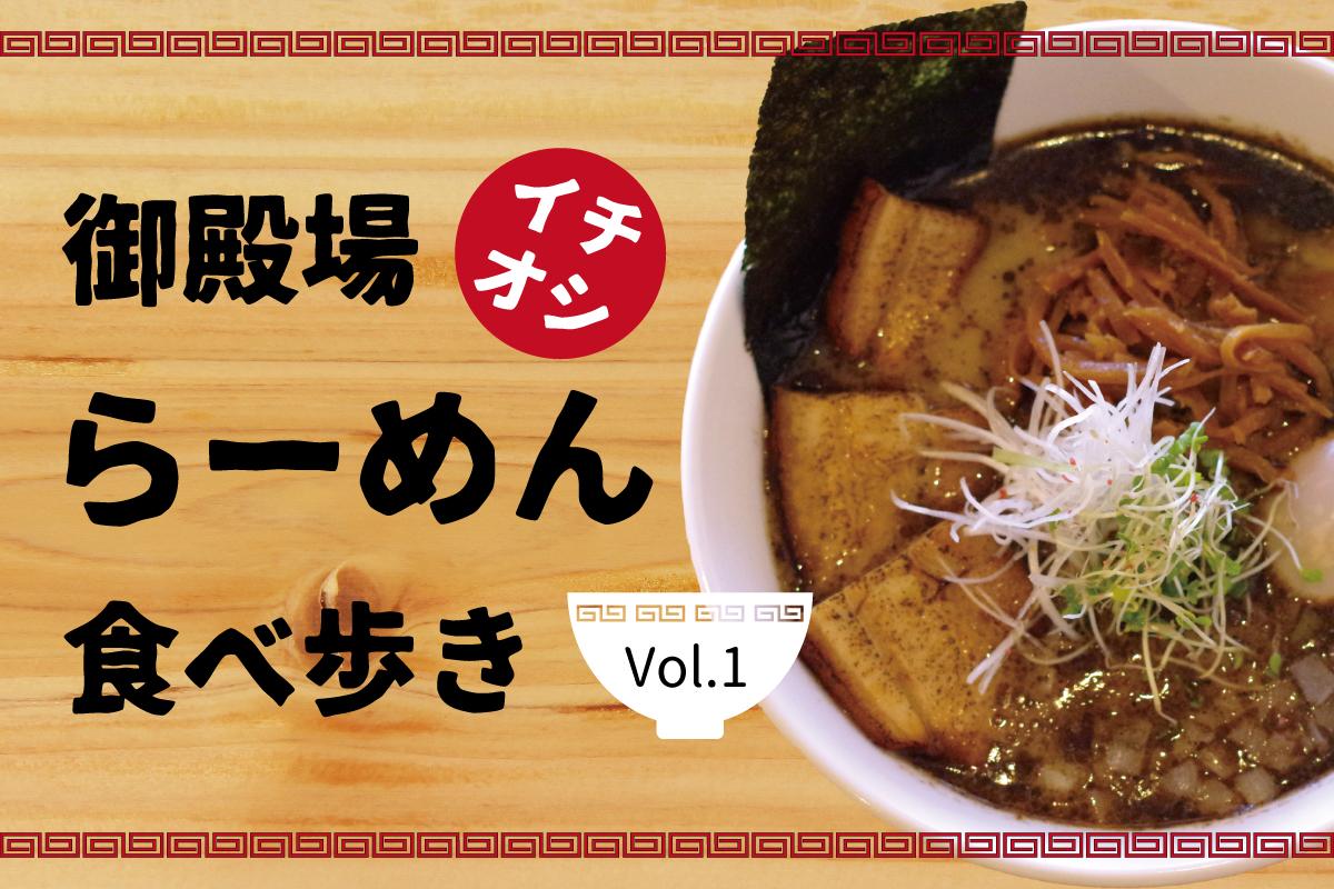 御殿場イチオシらーめん食べ歩きVol.1