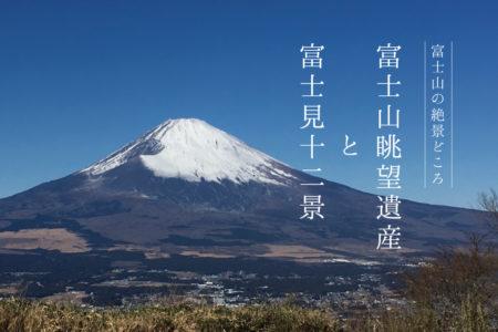 富士山絶景どころ 富士山眺望遺産と富士見十二景
