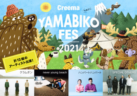 Creema YAMABIKO FES 2021